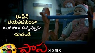 Ghost Traps Little Boy | Paapa Telugu Movie Scenes | Deepak | Jaqlene Prakash | Mango Videos