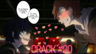 CRACK № 20 Бродячие псы ▌Bungo Stray Dogs ▌БиполярОЧКА