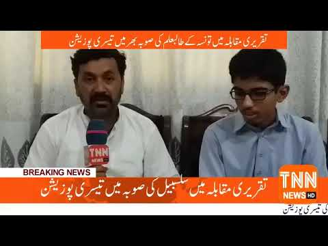 Interview from salsabil by TNN news hd because of taking third  position  at province level