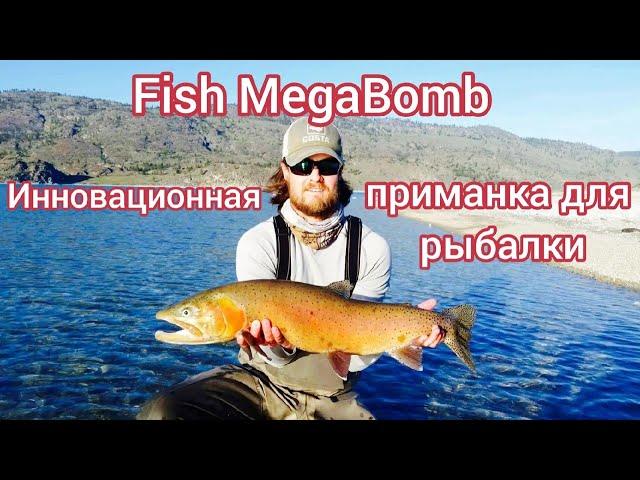 Видео Fish MegaBomb