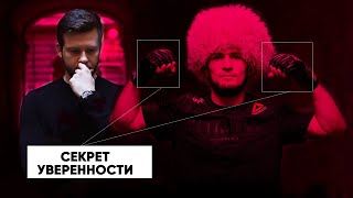 Анализ поведения Хабиба Нурмагомедова и его противников