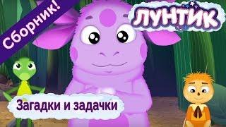 Лунтик 🚩 Загадки и задачки 🚩 Сборник мультфильмов 2017
