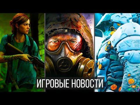 Игровые Новости — The Last of Us 2, STALKER 2, Ghost of Tsushima, Death Stranding, Watch Dogs 3 видео