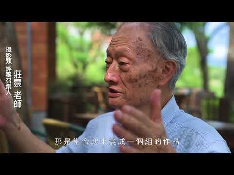 臺中市第二十二屆大墩美展 攝影類評審感言 莊靈委員