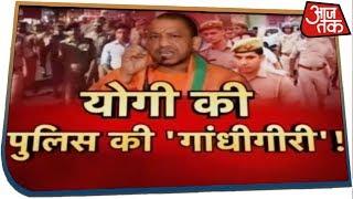Yogi Adityanath की पुलिस की 'गांधीगिरी'! : अपराध पर लगेगी लगाम, पुलिस ने किया पैदल मार्च