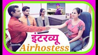 Cabin #Crew interview in Hindi : #Air #hostess job