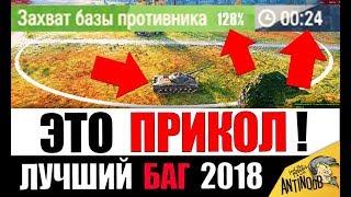 ЛУЧШИЙ БАГ 2018 ГОДА - ЭТО ПРИКОЛ! СМЕЯЛИСЬ ВСЕ в World of Tanks