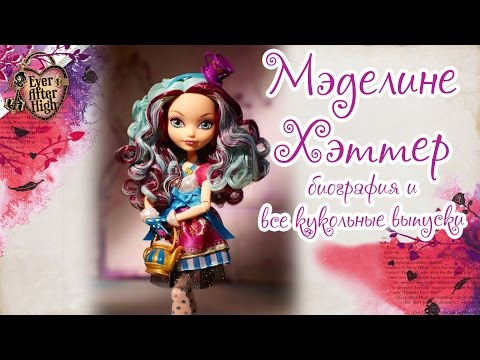 Кукла Эвер Афтер Хай Мэдлин Хэттер, фото 8