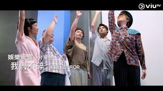 《娛樂風雲》【片尾曲 ERROR 主唱《我們不碎》MV 足本發放!】