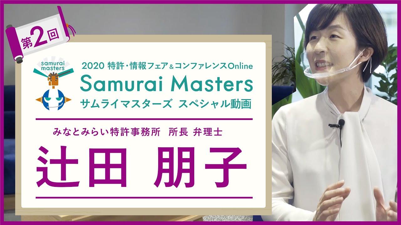 みなとみらい特許事務所 所長弁理士 辻田朋子先生