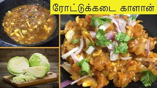 Street shop mushroom in cabbage | indian street food | kaalaan