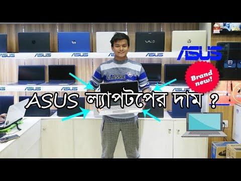 Asus Laptop Price In Bangladesh 🔥Best Place To Buy ASUS Laptop In Dhaka 🔥🔥Mamun Vlogs