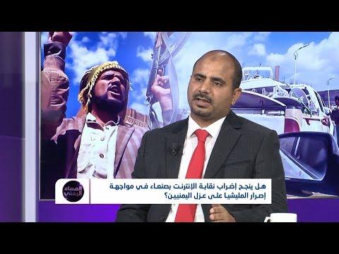 الحوثيون في مهمة عزل اليمنيين عن العالم الخارجي