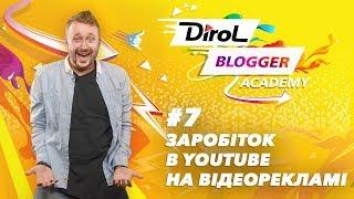 ЗАРОБІТОК В ЮТУБІ на відеорекламі / DirolBlogger Academy #7