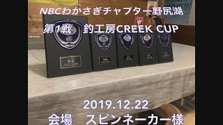 NBC ワカサギチャプター野尻湖 第1戦 2019.12.22