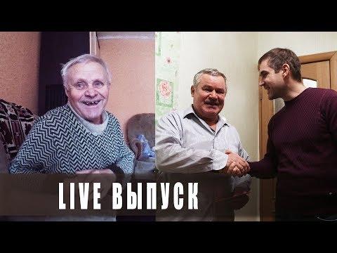 Live выпуск: Поздравляю Батю, навестил Николая, выгулял Дымка