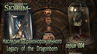 Наследие Драконорожденного 004 (Скайрим) Этому не дала, этому не дала, а этому дала
