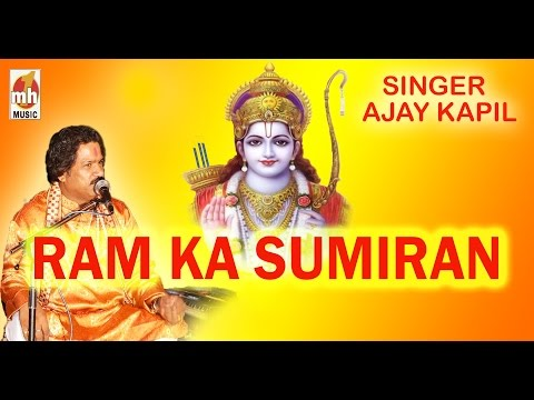 राम का सुमिरन बड़ा सुखदायी