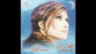 Ma Thebesh Gheri - Hala Hadi | ما تحبش غيري - هاله هادي تحميل MP3