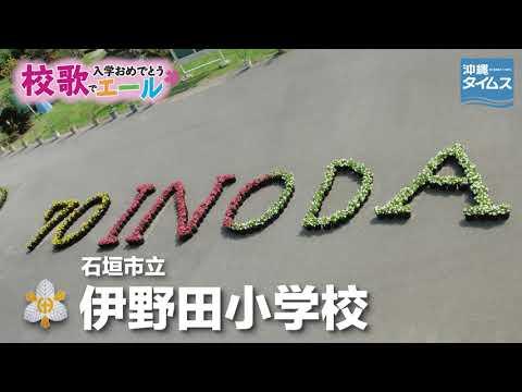 Inoda Elementary School