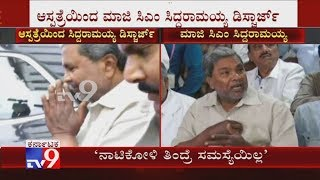 ಸಿದ್ದರಾಮಯ್ಯ ಡಿಸ್ಚಾರ್ಜ್ | Siddarmaiah Discharged After 5 Days of Treatment At a Private Hospital