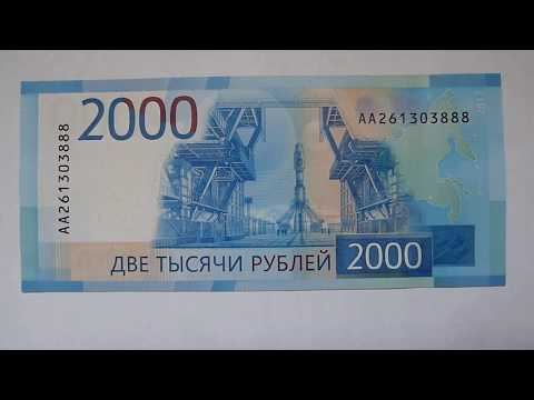 2000 рублей и 200 рублей образца 2017 года  3D