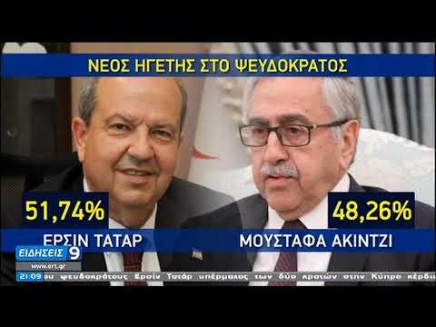 Κατεχόμενη Λευκωσία | Νίκη για τον Ερντογάν | 18/10/2020 | ΕΡΤ