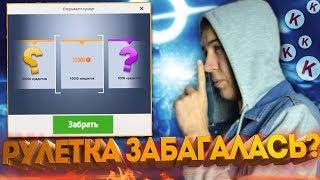 WARFACE.РУЛЕТКА Mail.ru ЗАБАГАЛАСЬ!? - ЭТОГО НЕ МОЖЕТ БЫТЬ!