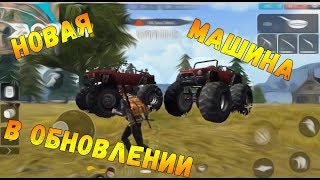 NEWS #41 FREE FIRE | НОВОСТИ И СЛУХИ FREE FIRE | BY ZABKA