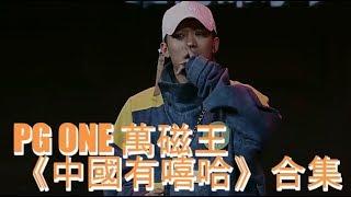 【中國有嘻哈】PG One 萬磁王 冠軍大熱 全合輯