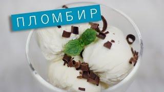 Мороженое «Пломбир» / Рецепты и Реальность / Вып. 125