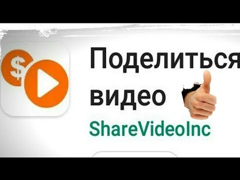 ShareVideo на андроид.Будет ли вывод денег?