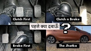 CLUTCH First or BRAKE First || Logic behind this || 4 Situations