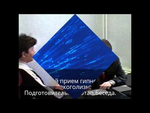 Кодирование алкоголизм г.новороссийск
