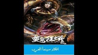 فيلم الافعى العملاقة 2019 مشاهدة مترجم من إيجي بست EgyBest