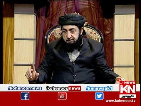 Istakhara 05 December 2020 | Kohenoor News Pakistan