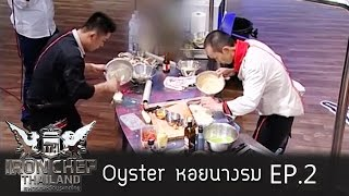 Iron Chef Thailand - Battle Oyster 2