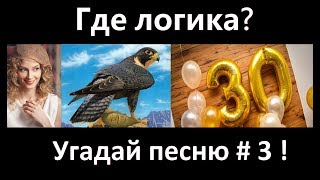 Где логика? Угадай песню по картинкам # 3 !
