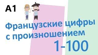 Французские цифры с произношением 1 - 100 (А1)