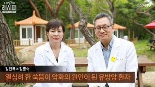 열심히 한 쑥뜸이 악화의 원인이 된 유방암 환자