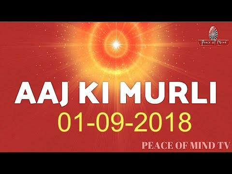 आज की मुरली 01-09-2018 | Aaj Ki Murli | BK Murli | TODAY'S MURLI In Hindi | BRAHMA KUMARIS | PMTV (видео)