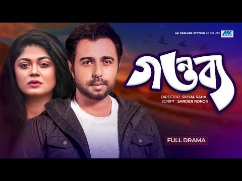 Gontobbo   Bangla Romantic Drama   Apurbo   Mousumi Hamid   S N Joney   BUS HD 
