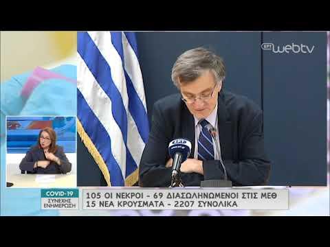 Η επίσκεψη του Σ.Τσιόδρα στο Άγιον Όρος και η πίστη   16/04/2020   ΕΡΤ