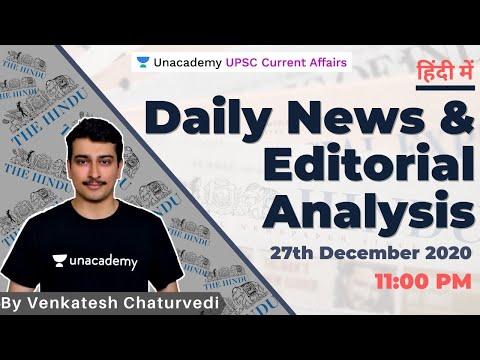 The Hindu Daily News Analysis in Hindi   27 December 2020    UPSC CSE   Venkatesh Chaturvedi