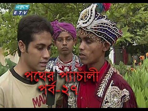 Pather Panchali-27 | পথের প্যাঁচালী-২৭ | দেবাশীষ বিশ্বাস । ETV Entertainment