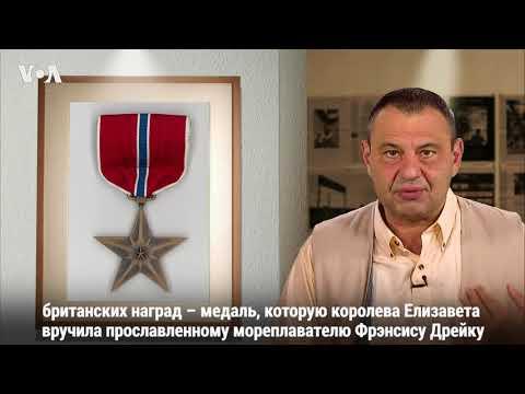 «Артефакты»: медали и ордена