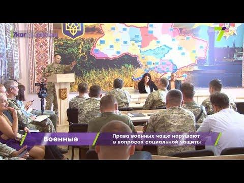 В Одессе обсудили нарушение прав военнослужащих