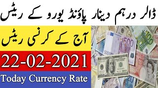 Currency Rate Today in Pakistan | Currency Rates Today | Dollar Rate in Pakistan Today | 22 February