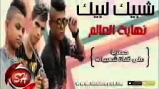فريق شبيك لبيك مهرجان نهاية العالم حصريا على شعبيات Shobak Lobik Nehayt Elalm YouTube