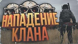 НАПАДЕНИЕ КЛАНА   DayZ Standalone